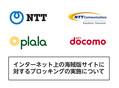 NTTグループ、漫画海賊版サイト「漫画村」「Anitube」「Minomio」に対するブロッキングの実施を発表