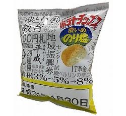 ローソン×湖池屋「平成最後のポテトチップス」発売