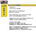 SOD「配送情報」流出者に5千円