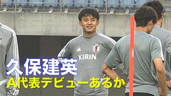【動画】久保建英、A代表デビューへ練習からアピール続ける