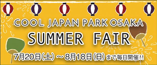 cool japan park osaka tt ホール