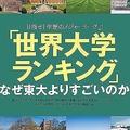 世界大学ランキングで東大は43位に、取り残されていく日本の教育