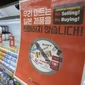 キャスターのボールペンにも抗議 韓国での「日本製品探し」運動