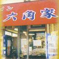 家系ラーメン名店「六角家」が破産「資本系」の躍進で勢い失う?