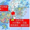 豪雨レーダー(29日午後3時25分現在)