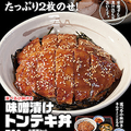 松屋に味噌漬けトンテキ丼が登場