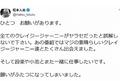 松本人志がクレイジージャーニーの終了に「ひとつお願いがあります」