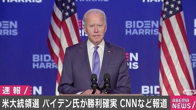 バイデン氏が勝利確実 CNNなど報道 米大統領選 - ライブドアニュース