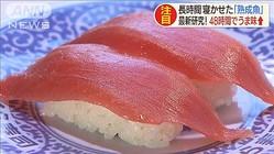 「熟成魚」ブームの兆し 48時間でうま味成分4割増