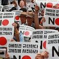 安倍政権を糾弾する集会(資料写真)=(聯合ニュース)