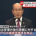 GSOMIAが条件付きの期限延長で合意 韓国側「いつでも終了できる前提」
