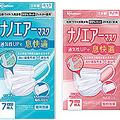 6月中旬に発売するアイリスオーヤマの「ナノエアーマスク」
