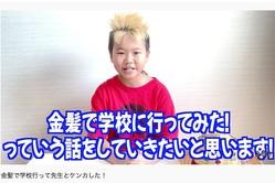 2020年10月は金髪だったゆたぼん(『少年革命家ゆたぼんチャンネル』)