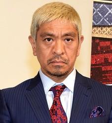 松本人志、渡部建との共演は「当分無いと思う」ワイドナショー出演報道で
