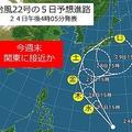 台風22号は28日から29日頃に日本の南まで北上 関東地方にも影響か