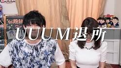 えっちゃんねるでのUUUM退所報告の様子(ユーチューブチャンネルから)