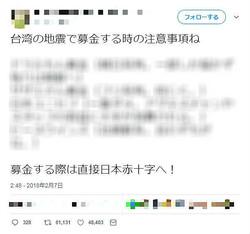 地震の発生直後に拡散されたツイート(画像は編集部で一部加工しています)