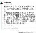 山中伸弥氏がノーベル賞受賞の本庶佑氏を語る「研究者から見ると神様」