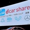 新車のベンツを無料で2時間借りられるサービス 「dカーシェア」