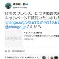 「けものフレンズ」たつき監督の降板 茂木健一郎さんも反対署名