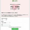 Zaim 新型コロナによる休業手当や支援金額を試算できるサイト公開