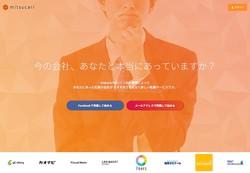 AIを用いた求人マッチングサービス「mitsucari(ミツカリ)」がプレオープン 求職者の利用料は完全無料