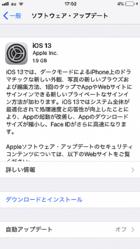 まだ様子見のユーザーは、iOS 13の自動アップデートが適用されないよう設定を変更しておくことをおすすめする。