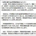 京大iPS細胞研究所のウェブページに掲載されている、山中伸弥所長のコメント