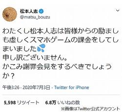 """松本人志、スマホゲーム""""課金デビュー""""で謝罪"""