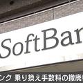 ソフトバンク、乗り換え時の料金を無料化へ 現在は手数料3000円