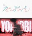 映画『たぶん』(上段)ロゴビジュアル(下段)YOASOBIキービジュアル