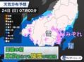 24日日曜は東京都心でも降雪の可能性、大雪になる可能性は低い