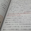 18年版防衛白書=28日、東京(聯合ニュース)