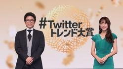 ツイッタートレンド大賞の公式ツイッターより https://twitter.com/TrendAward
