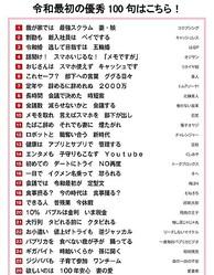 「サラリーマン川柳」優秀100句