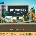 Amazonプライムデー 安くない商品も混ざっているので注意?