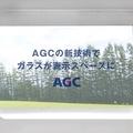 AGCが窓ガラスを透明ディスプレイに組み込む技術を開発