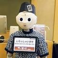 はま寿司、コロナウイルス対策で回転レーンを使用中止(画像は店舗の受付に設置された人型ロボット「Pepper」)