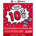 超PayPay祭の対象店舗に「はま寿司」が加わっている