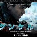 映画「ダンケルク」公式サイトのスクリーンショット
