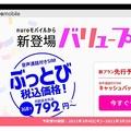 nuroモバイルが新料金バリュープラスを発表 通話SIMは3GBで720円