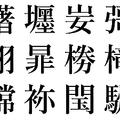 JIS規格にいまも残る「幽霊文字」他漢字の誤写や誤認である可能性?