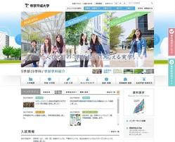 帝京平成大学のウェブサイト