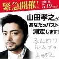山田孝之がひたすら客のバストを計測 イベント内容にネット騒然