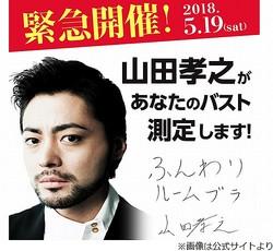 「山田孝之がひたすらバスト測定」イベントに騒然