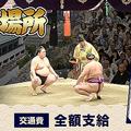 日給3.3万円 大相撲で親方の手伝いをするバイト募集