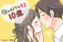 """【心理テスト】""""10の質問""""で「彼が好きなキス」が分かる!"""