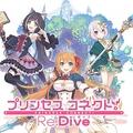 スマートフォン向けRPG『プリンセスコネクト!Re:Dive』のビジュアル