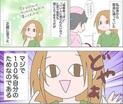「献血」にまつわるエピソードを描いた漫画のカット=エリマキ(nakagawara_cc)さん提供