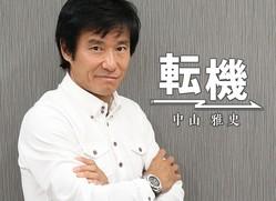 """中山雅史を日本代表に押し上げた""""継続する力""""「欲張らないとダメ」"""